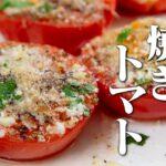 【超絶簡単】トマトが史上最高に美味しくなります!絶品オーブン焼き【 料理レシピ 】