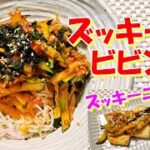 【韓国料理】食べないと損する!ズッキーニビビン麺の作り方|ズッキーニ豆腐サラダ レシピ|ズッキーニビビンバ 作り方|ズッキーニビビン麵 レシピ|韓国語字幕あり|한글자막