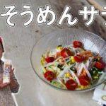【簡単】そうめんレシピ|そうめんサラダ作り方(そうめんマヨネーズ)