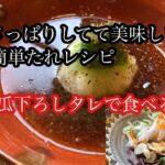 【料理】簡単たれレシピ★暑い夏に胡瓜すり下ろしタレで食べる!