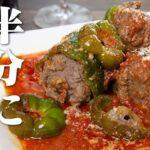 【目ウロ】こっちの方が簡単!イタリア風のピーマンの肉詰め。リピエノです。【 料理レシピ 】