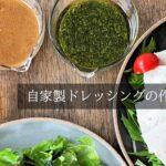 【簡単レシピ】手作りドレッシングの作り方。梅・青じそ・ごまドレッシング|料理研究家:麻生怜菜