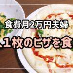 【節約&簡単晩御飯】ずぼら主婦が作るピザ&ニラ玉