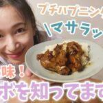 【フィリピン料理】私のお袋の味、アドボの作り方【レシピ】