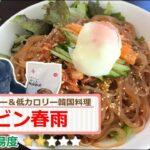 ビビン春雨(ビビン麺)の作り方&レシピ/低カロリー料理&ヘルシー料理/甘辛麺/【韓国料理】【春雨料理】