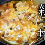 美味すぎる!親子丼の作り方・プロが教えるレシピ【家庭料理】