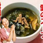【韓国料理】🥰🥰誕生日わかめスープの作り方|ミヨック レシピ|とろとろコクがある牛肉入りの伝統なわかめスープ愛が溶けてあります|韓国わかめスープ レシピ|ミヨック 作り方