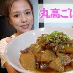 【丸高ごはん】我が家のおかず〜豚バラ大根〜【料理】【簡単レシピ】