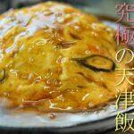 プロが教える店より美味い天津飯の作り方 中華料理レシピ あんの作り方 かに玉