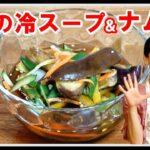 【本場の韓国料理レシピ】🍆ナスナムル&茄子冷スープの作り方 レンジでチン!家にある調味料で本場の韓国常備菜完成! 茄子冷スープ レシピ 茄子ナムル 作り方