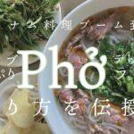 【ベトナム料理】本格フォーのレシピ🇻🇳