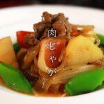 【肉じゃが】プロが教える肉じゃがの作り方・レシピ【家庭料理】
