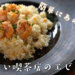 【簡単】料理人が教える炊飯器エビピラフの作り方 レシピ ピラフ
