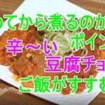 【韓国家庭料理】🥰豆腐旨辛煮込み 作り方🥰豆腐チョリム レシピ|豆腐韓国人気おかずの豆腐煮込み レシピ|辛くてごはんが進む~|豆腐料理 レシピ