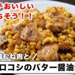 下茹でなし!夏の屋台の焼きトウモロコシのおいしさを手軽に楽しめるプチプチ炒め物の作り方。