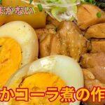 鶏、大根、玉子の柔らかコーラ煮の作り方【柔らか 美味しい 本日のまかない】