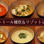 【オートミールレシピ】簡単で美味しくヘルシーな雑炊&リゾットを6品紹介!