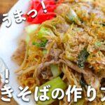 【絶品屋台風レシピ!】おいしすぎる「豚焼きそば」の作り方を紹介します!