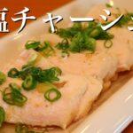 料理研究家【山本ゆり】さんのレシピ!電子レンジで簡単に出来る!【鶏塩チャーシュー】の作り方