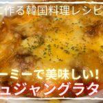 【韓国料理レシピ/簡単レシピ】クリーミーで美味しいコチュジャングラタン