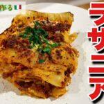 【ラザニア作り方】本場イタリアの定番家庭料理ラザニアレシピ