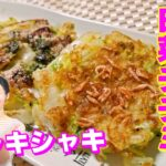 🥰白菜チヂミの作り方とレシピ|残った白菜でメイン料理になる甘くて食感可愛い~白菜チヂミ|白菜料理レシピ|白菜チヂミ レシピ|白菜チヂミ 作り方