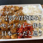 【男の胃袋掴み】新宿二丁目ゲイバーママの料理レシピ!!私にカレー作らせたら日本一!!バーモントカレーのやばい作り方レシピ!!
