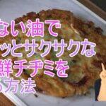 🥰海鮮チヂミ 作り方|海鮮チヂミ レシピ🥰人気料理教室の講師が教える「油少なく」ても出来るサクッとモチモチの海鮮チヂミ 作り方