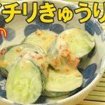 きゅうりのアレンジレシピ!スイートチリソースで魅惑のスイチリきゅうり♪料理 レシピ 簡単