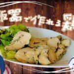 炊飯器で出来る!簡単ダイエット料理~鶏ハム~