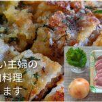 【簡単料理レシピ】安くて旨い!さっぱりオニオンソースで夏バテ解消!