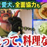 【ライガークッキング】超簡単料理!?宅飲みに最高な絶品ズボラおつまみの作り方!
