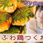 【ポリ袋で超簡単】パサつかない!ずっとふわふわ甘辛つくねの作り方!