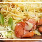 [シネマティック料理動画]簡単ニンニクたっぷりペペロンチーノレシピ