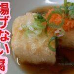 【豆腐料理レシピ】少量の油で作れる!揚げ出し豆腐♪︎簡単コスパ最強