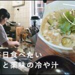 暑い夏は冷や汁さえあれば!食感楽しい簡単な一杯【料理のレシピ】「昨日も今日も、味噌汁」