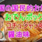 【韓国家庭料理】🥰オデンボックムの作り方・レシピ🥰時間が経っても食感が変わらないコツ!韓国家庭料理の基本常備菜 オデンポックン レシピ おでんポックン 作り方