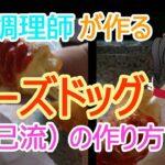 【料理レシピ】調理師が作るチーズドッグ (自己流)の作り方