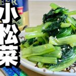 料理【材料ひとつ】小松菜さえあればレンジで簡単レシピ!小松菜ナムルの作り方