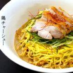 【ごまだれ版】冷やし中華の美味しい作り方!料理人のレシピ