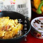 プロが教える親子丼の作り方・レシピ・料理方法【やきとり缶詰で作る】