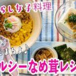 【簡単】ダイエットにぴったり!なめ茸料理の作り方 /一人暮らし女子/夜ご飯レシピ