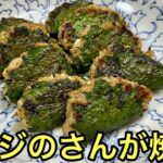 【さかな料理】おつまみに最高!アジのさんが焼きの作り方