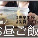 【食費1万円専業主婦】ねぇ、お昼なにたべてるの?/ズボラ主婦/節約/お昼ご飯
