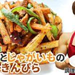 【食べて痩せる筋肉料理】カレー粉×めんつゆで味付け簡単絶品おかず!子供も大好きカレー味のダイエットきんぴら♪ちくわとじゃがいものカレーきんぴら レシピ・作り方