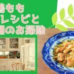 【節約】ちょっとした時間を活用して食器棚のお掃除!残り野菜と鶏もも肉のレシピ【隙間時間/主婦】