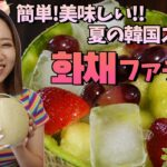 【夏の定番】韓国スイーツ 화채ファチェの作り方|韓国料理レシピ