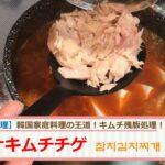 【韓国家庭料理レシピ】ツナキムチチゲの作り方!ツナは最後に入れるんだよ?味の決まりは順番が大事!