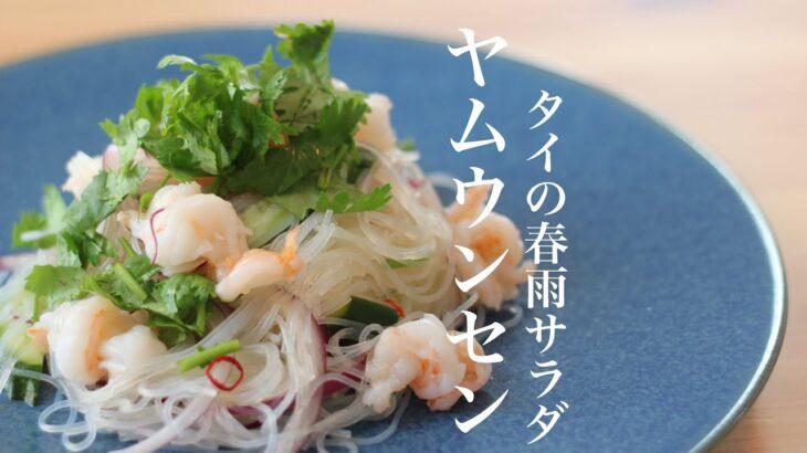 【絶対ハマる!】ぜひ作ってもらいたいヤムウンセンのレシピ! タイ料理