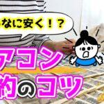 【エアコン電気代】この夏必見!!夏の電気代を安くする節約術